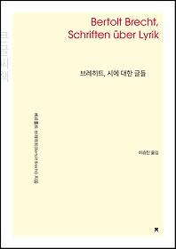 브레히트, 시에 대한 글들 (큰글씨책)