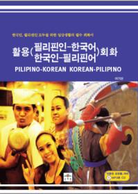 활용회화 필리핀인-한국어, 한국인 -필리핀
