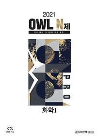 2021 OWL N제 PRO 화학 1 (2020)