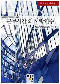 근무시간 외 사랑연수 - 아인 셀렉션-040