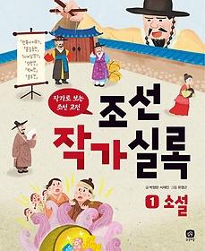 조선작가실록 1 - 소설