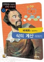 "<font title=""비에트가 들려주는 식의 계산 이야기 - 수학자가 들려주는 수학 이야기 시리즈 32"">비에트가 들려주는 식의 계산 이야기 - 수...</font>"