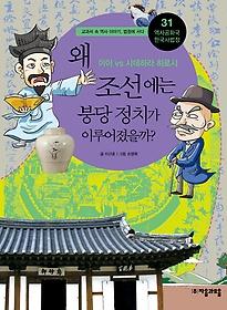 왜 조선에는 붕당 정치가 이루어졌을까?