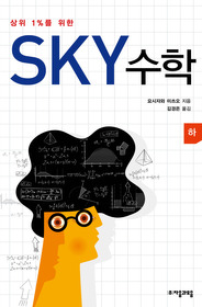 SKY 수학 (하)