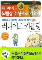 (동화의 고전 '정글북'의 작가) 러디어드 키플링