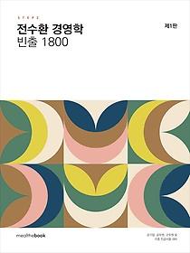 전수환 경영학 STEP2 - 빈출 1800