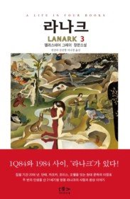 라나크 3