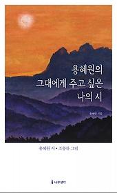 용혜원의 그대에게 주고 싶은 나의 시