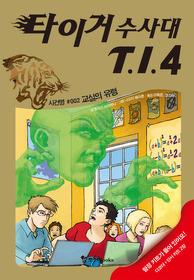 타이거 수사대 T.I.4 시즌1 사건명 002