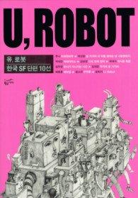 유, 로봇 U, ROBOT