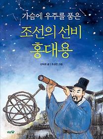 조선의 선비 홍대용
