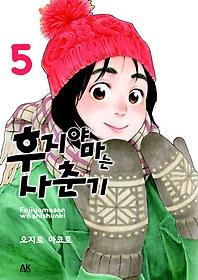 후지야마는 사춘기 5