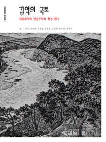 김억의 국토