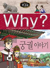 Why? 한국사 궁궐 이야기