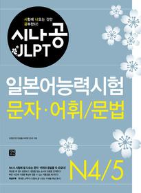 (시나공 JLPT)일본어능력시험:N4/5 문자.어휘/문법
