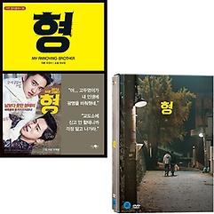 형 패키지 (도서 + DVD)