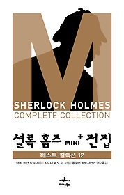 "<font title=""셜록 홈즈 MINI+ 전집 장편 - 베스트 컬렉션 12 (핸디북)"">셜록 홈즈 MINI+ 전집 장편 - 베스트 컬렉...</font>"