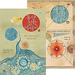 동양철학 에세이 세트(전 2권)