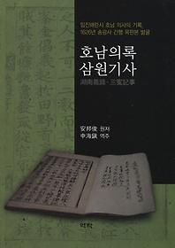 호남의록 삼원기사