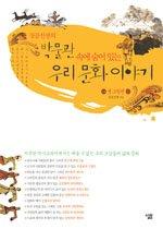 (장콩선생의)박물관 속에 숨어 있는 우리문화이야기 : 옛 그림편