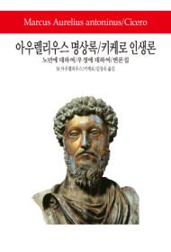 아우렐리우스 명상록/키케로 인생론