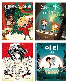 고전 영화 그림책 1~4권 세트