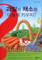 싱싱한 과일과 채소