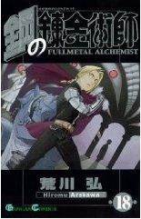 鋼の鍊金術師 18 (コミック)
