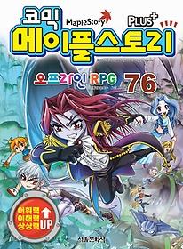 (코믹) 메이플스토리 Plus+오프라인 RPG. 76