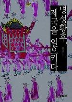 명성황후, 제국을 일으키다(2판1쇄)/113