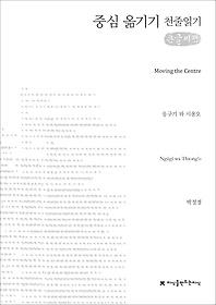 중심 옮기기 (큰글씨책)