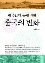 한국인의 눈에 비친 중국의 변화