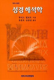 성경 해석학