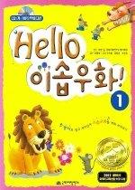 Hello, 이솝우화 1 (교재+CD:1)