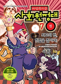 마법천자문 사회원정대 7 - 법