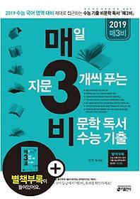 매3비 - 매일 지문 3개씩 푸는 비문학 독서 수능기출 (2018)