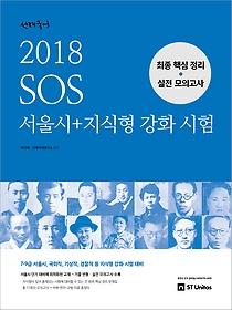 2018 선재국어 SOS 서울시+지식형 강화 시험 최종 핵심 정리 실전 모의고사