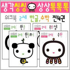 생각씽씽 상상톡톡톡 워크북2세 4권세트판매