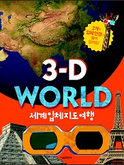 3D WORLD 세계 입체지도 여행