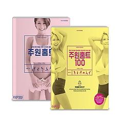 주원홈트 + 주원홈트 100 패키지