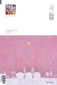 매일성경 (큰글본문) (격월간) 1,2월호 - 개역개정판