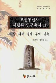 조선통신사 사행록 연구총서 11