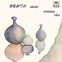 로커스트(사철메뚜기) - 내가 말했잖아 [ver. 1: original track order edition] [컬러 LP]