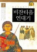 비잔티움 연대기. 1 : 신이 보낸 자, 콘스탄티누스
