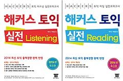 [구토익] 해커스 토익 실전 Listening + Reading 패키지 (구토익)