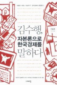 김수행, 자본론으로 한국경제를 말하다
