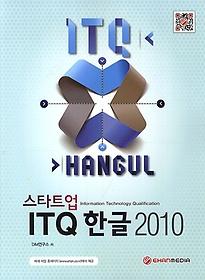 ITQ 한글 2010 (2013)