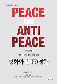 평화와 반평화