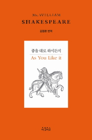 "<font title=""MR. WILLIAM SHAKESPEARE - 좋을 대로 하시든지 "">MR. WILLIAM SHAKESPEARE - 좋을 대로 하시...</font>"