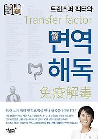 트랜스퍼 팩터와 면역해독